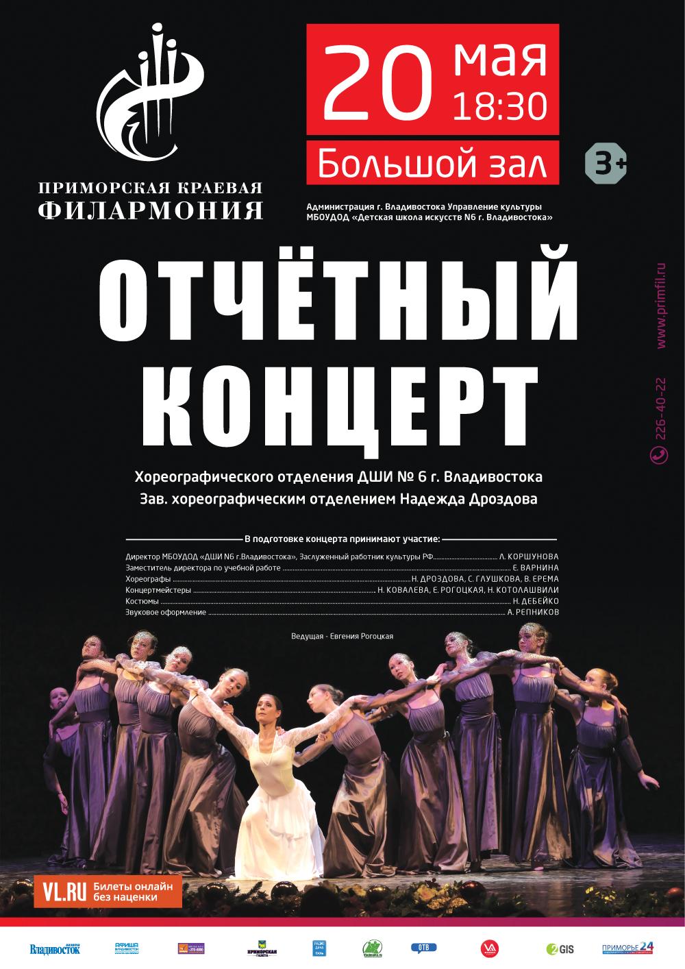 Культура сценарии концертов